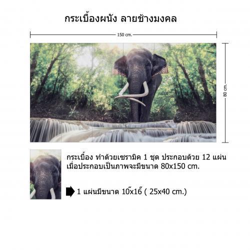 กระเบื้อง10x16 in. ช้างมงคล